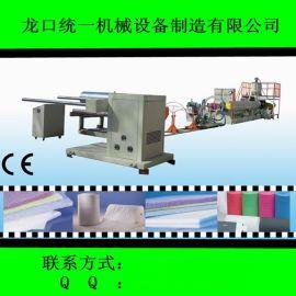 批发EPE-170珍珠棉发泡布挤出机 珍珠棉机械设备 直销 热卖 信誉高