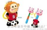 M-32猴子,足球員伸縮筆,匙扣