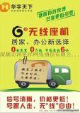 深圳固定电话安装办理 深圳固定电话如何申请安装