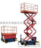9米深圳咏鑫剪叉式升降机