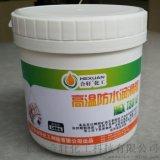 抗水潤滑脂/高溫抗水潤滑脂
