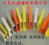 玻璃钢拉挤型材U型槽钢 绝缘管材市政工业围栏 玻璃钢U型槽厂家