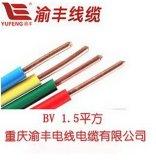 渝丰电线国标BV线_重庆国标BV电线厂家