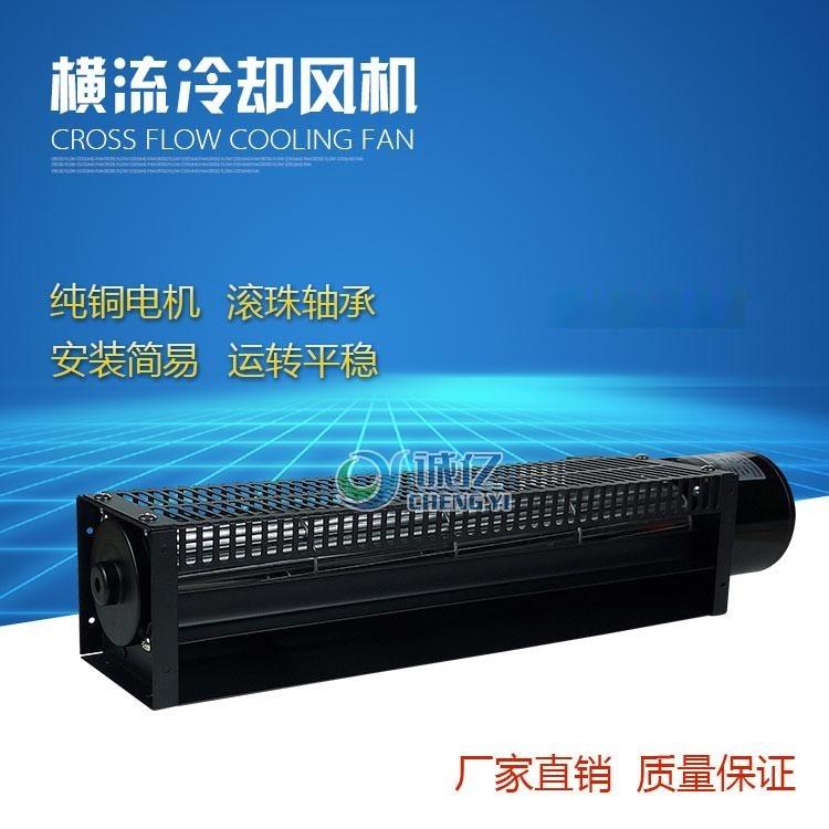 誠億CYF06037橫流貫流風機 風扇全金屬電梯機 箱散熱冷卻風扇