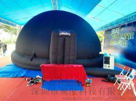 科技馆充气球幕影院 房地产翻盘移动球幕影院