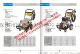 歐傑淨EUR-0815M電動冷水高壓清洗機造紙工業熱交換器、排污管道、蒸發器生產線上的油污、木漿及黑溶液高壓清洗機