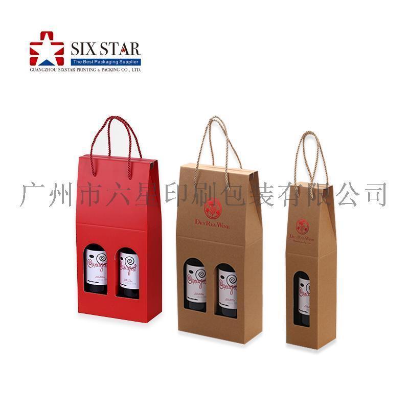 工厂直销葡萄酒盒包装盒手提袋纸盒定做
