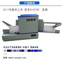 全自动阅卷机厂家 价格 质量好功能全 阅卷机