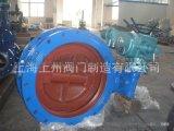 三偏心蝶閥、不鏽鋼渦輪伸縮蝶閥廠家專業生產