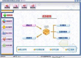 福州医药业务管理系统收银软件免费下载