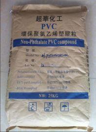 食品级PVC不含邻苯二甲酸盐