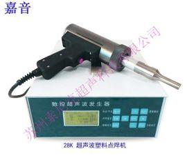 超声波塑料点焊机型号参数