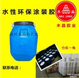 白乳膠廠家直供 木線條塗裝膠 水性膩子膠 溫州木晶膠水廠