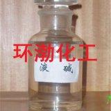 【品质保证】供应食品级液碱,氢氧化钠,高纯液碱