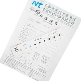 DV-9/ DV-9A/ DV-13最新標準黑白密度片,黑白密度片, NB/T47013-2015標準密度片