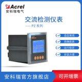 安科瑞PZ72L-AV/J带报警 液晶 数字式单项电压表