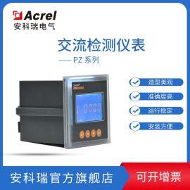安科瑞PZ72L-  /J帶報  液晶 數位式單項電壓表