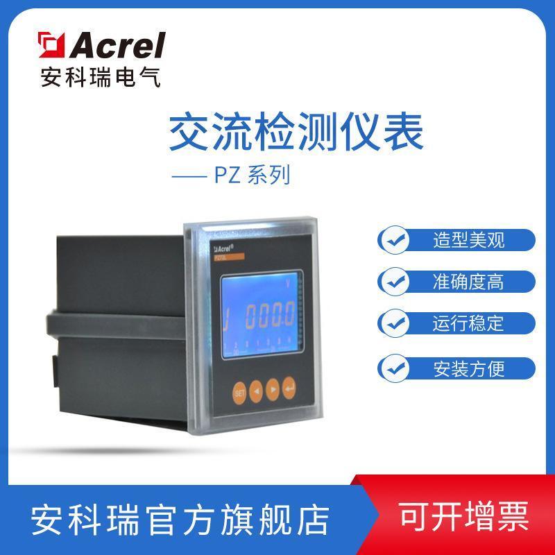 安科瑞PZ72L-AV/J帶報警 液晶 數位式單項電壓表