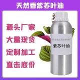 紫蘇葉油 香紫蘇油 香紫蘇葉蒸餾萃取精油 化妝品日化精油原料