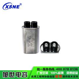 印刷机,磁控管,微波设备电容器CH85 0.60uF~1.20uF/2100V