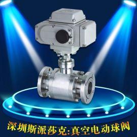 30/316不銹鋼壓力高真空電動球閥GUD-25P 32p 40P 50P 65P