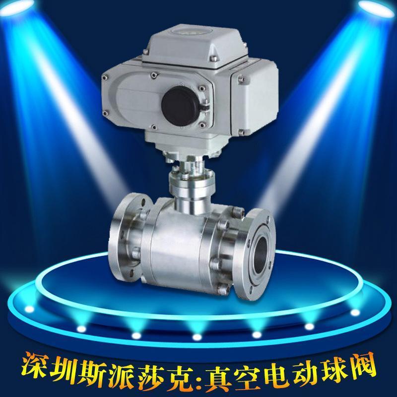 30/316不鏽鋼壓力高真空電動球閥GUD-25P 32p 40P 50P 65P