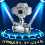 30/316不锈钢压力高真空电动球阀GUD-25P 32p 40P 50P 65P