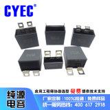 大功率,开关电源电容器CSL 0.68uF/3000V