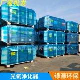 厂家直销光氧净化设备光氧废气治理设备VOC环保设备光氧催化设备