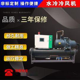 小型工业冷水机 水冷式螺杆冷水机制冷小型冷水机