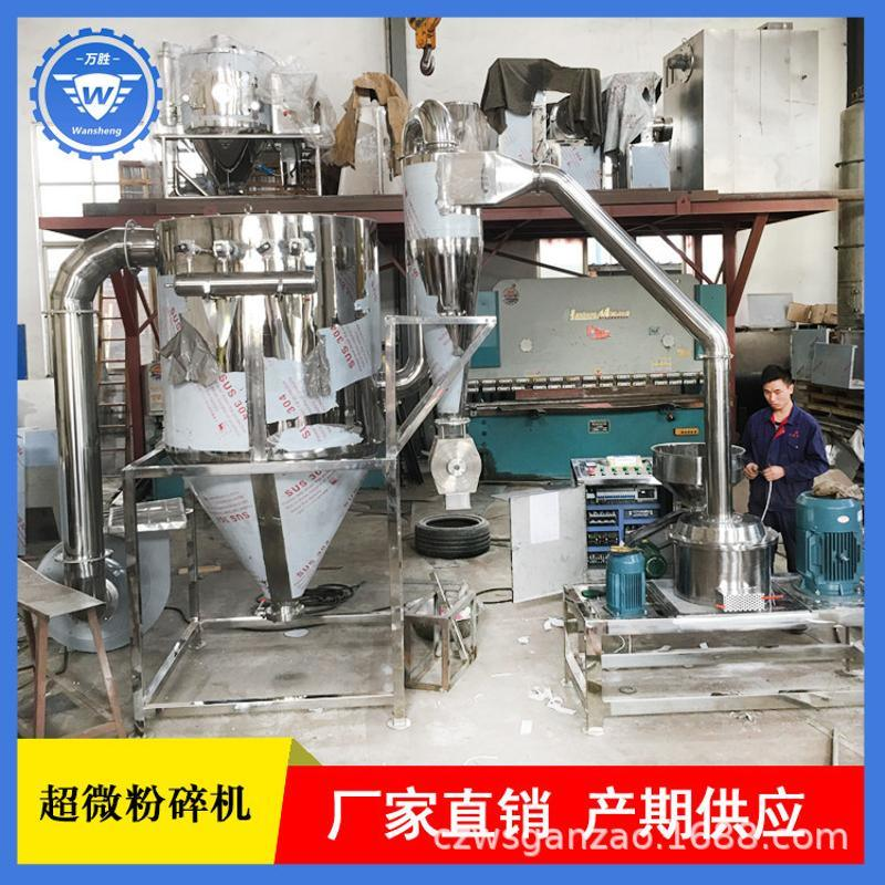 小型中药材除尘式超微粉碎机茶叶  用品加工粉碎机定制不锈钢