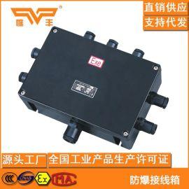 BJX8050带端子防爆防腐接线箱BJX铸铝防爆接线箱bjx隔爆型接线箱