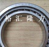 R55-43 圓錐滾子軸承 R5543 汽車變速箱軸承