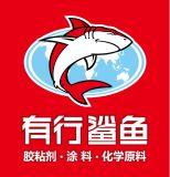 有行鲨鱼聚氨酯胶水;石材蜂窝复合板胶水;铝蜂窝复合板胶水;铝板铝蜂窝复合板胶水