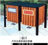 环保分类垃圾桶H790