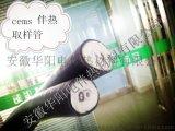 華陽直銷φ8雙管cems伴熱管線