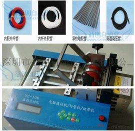 玻璃纤维管定长定量分把 切管机 微电脑切管机   切断机