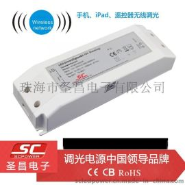 圣昌兼容0-10V PWM 无线遥控调光电源 45W LED平板灯可调光驱动电源