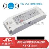 聖昌相容0-10V PWM 無線遙控調光電源 45W LED平板燈可調光驅動電源