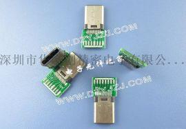 厂家直销转接线USB TYPE C 3.1 17个焊点正反插带PCB夹板1.0**