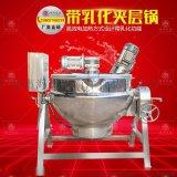 廣州南洋可傾式電加熱夾層鍋攪拌機帶乳化頭設備廠家