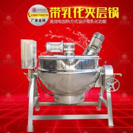非标定制电加热可倾式带乳化夹层锅 蒸煮夹层搅拌锅