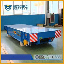 10吨物料轨道电动搬运平板车低压轨道地平车