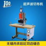 高速包裝品  針織產品大功率超聲波切布機廠家,塑料制品  緞帶壓花機