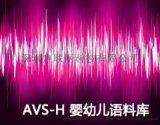 AVS-H  婴幼儿语料库