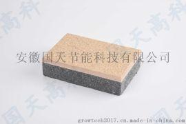 國天高科 硅酸鈣板水包砂保溫裝飾一體板 廠家直銷
