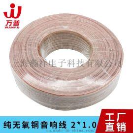万普国标 音箱线音响线 纯无氧铜2芯0.75平方喇叭工程线 工厂直销