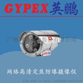 开州防爆摄像机,网络高清红外防爆定焦摄像机(中)
