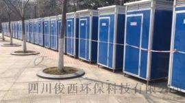 贵阳市销售环保厕所厂家/生产工地厕所/移动公厕出售