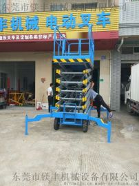 厂家直销四轮移动式升降平台 剪叉式电动升降机